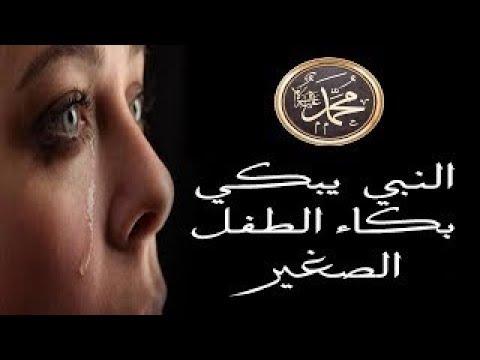 Плач Посланника Аллаха ﷺ