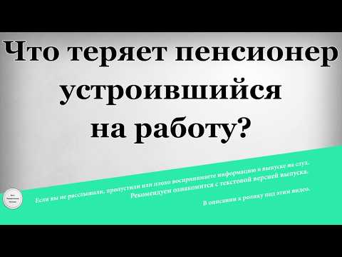 Что теряет пенсионер устроившийся на работу