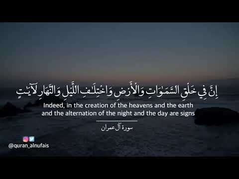 Ahmed Al Nufays - Surah Al-Imran (3) Verses 190-194 Beautiful Recitation