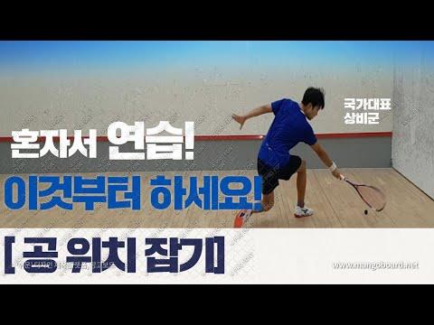 [영훈TV] 나와 공의 거리 잡기 은근히 어려움..그래서 혼자서 연습하는법! 꿀팁전수