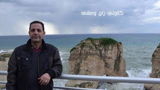تحميل اغاني كالولي راح ومشى ... من الأغاني العراقيةالقديمة Iraqi folk song MP3