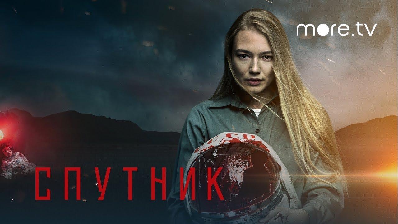 Трейлер фильма Спутник