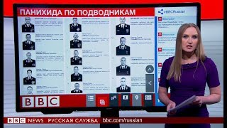 Авария в режиме секретности: как погиб экипаж подлодки | ТВ-новости