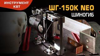 Hydraulic tool for busbar bending ШГ-150К NEO series