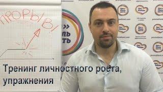 Тренинг личностного роста, упражнения ǀ Клуб Личной Эффективности Николая Воробьева