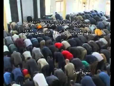 Sura Die Anbetung <br>(As-Sadschdah) - Scheich / Mustafa Ismail -