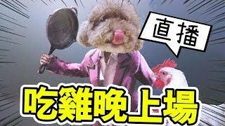 【笑波子直播邀請觀眾吃雞場】女觀眾都玩!?PUBG 絕地求生 #18