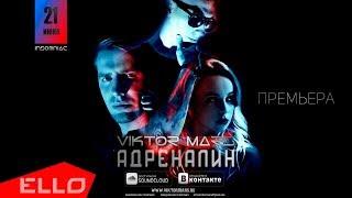 Viktor Mars - Адреналин / ELLO UP^ /