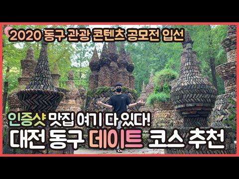 [2020 대전 동구 관광 콘텐츠 공모전 입선] 대전 데이트 코스 추천! 동구나무 사랑 열렸네