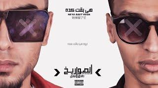 مهرجان هى بقت كده   الصواريخ دقدق و فانكى   El Sawareekh - HEYA BAET KEDH 2019 تحميل MP3