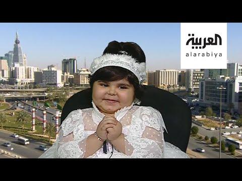 العرب اليوم - شاهد: مسك العنزي طفلة سعودية تشتهرعلى المواقع بخفة ظلها
