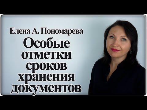 Особые отметки сроков хранения документов - Елена А. Пономарева