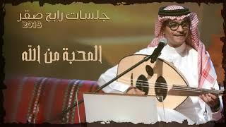 رابح صقر - المحبة من الله (جلسات)   2018 تحميل MP3
