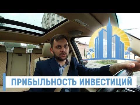 Инвестиции в недвижимость в Сочи. Какой вход и выход?
