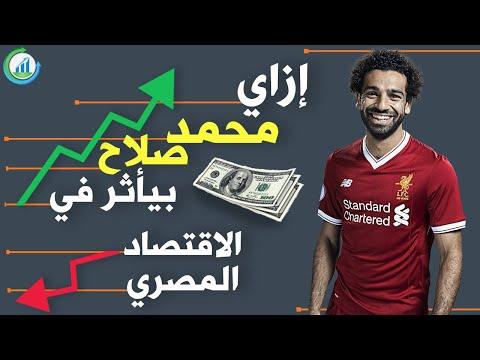 المخبر الاقتصادي 1 | إزاي محمد صلاح بيأثر في الاقتصاد المصري؟