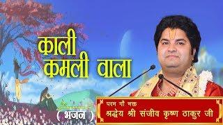 Kali Kamali Wala Mera Yar Hai || Shri Sanjeev Krishna Thakur Ji