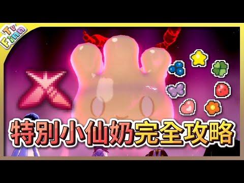 寶可夢劍盾限時活動 「特別的小仙奶」攻略!還有官方序號贈送10顆球