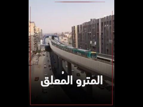 تفاصيل المترو المعلق في المرحلة الرابعة من الخط الثالث (النزهة - عدلي منصور)