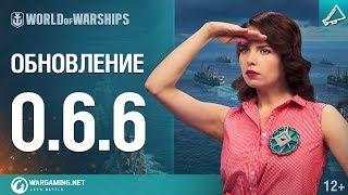 Обновление 0.6.6. Время «Операций» [World of Warships]