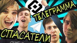 Спасатели Телеграмма | Блокировка Telegram и реакция пользователей / Скетч