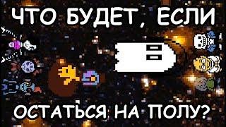 [Rus] Undertale - Что будет, если остаться на полу? [1080p60]