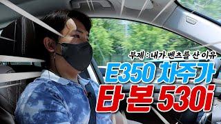 [모트라인] 8천만원대 벤츠 차주가, 6천만원대 bmw 530i 타보고 깜놀한 이유!!!