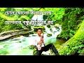 Dholo molo - Bhawaiya song | New Bhawaiya song | Rangpur Bhawaiya song |Goalpariya Bhawaiya song
