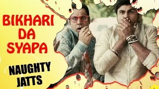Bhikhari Da Siyapa - BN Sharma Best Punjabi Comedy from Naughty Jatts | Latest Punjabi Comedy Movies