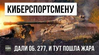 КИБЕРСПОРТСМЕН ПРОСТО ЗАШЕЛ В БОЙ ОБЪЕКТЕ 277...