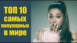 ТОП 10 самых популярных в мире пользователей Instagram