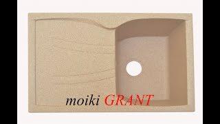 Гранитная мойка Grant Quadro белая от компании Гранитные мойки Grant - видео
