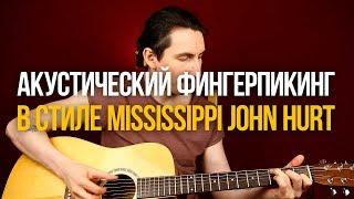 Красивый акустический фингерпикинг в стиле Mississippi John Hurt - Уроки игры на гитаре Первый Лад