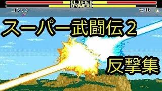 【スーパー武闘伝2】反撃技集