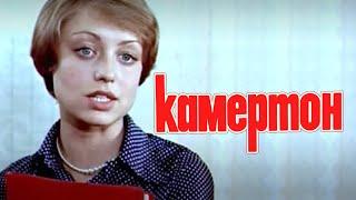 Камертон (1979) драма
