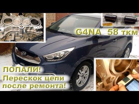 G4NA 58 ткм: ПОПАЛИ на перескок цепи после ремонта двигателя!