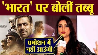 Bharat | Salman Khan | Katrina Kaif | Tabu Will Not Attend Bharat Promotion | Whats Thalle | Aaho!!