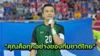 """เปิดใจ สินทวีชัย นัดอำลาทีมชาติ """"พวกคุณคือทุกอย่างของทีมชาติไทย""""   ฟีฟ่าเดย์ 14 ต.ค. 61"""