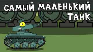 Самый маленький танк Мультики про танки