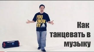 Смотреть онлайн Как попадать в такт во время танцев в хип-хопе
