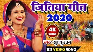 जितिया गीत | जुग जुग जिए मोर बबुआ दुलरुआ | Khushboo Uttam | Jivitputrika Song | Jitiya Song 2020 - Download this Video in MP3, M4A, WEBM, MP4, 3GP
