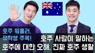 Australian Answers Stereotypical Questions About Australia | Talk about Aussie Life