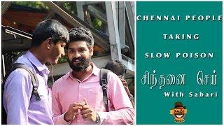 Chennai People Taking Slow Poison | Sindhanai Sei With Sabari | Smile Settai