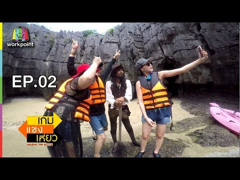 เกมแข่งเที่ยว Amazing Trip Battle | EP.02 จ.ตรัง VS จ.สตูล | 13 ส.ค.60