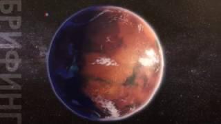 Почему люди должны лететь на Марс?