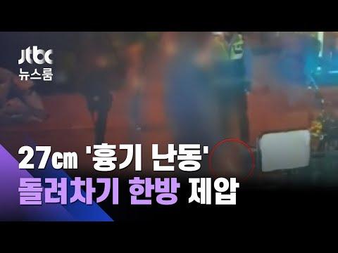 '27㎝ 흉기' 들고 난동…돌려차기로 단숨 제압한 경찰관