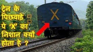 आपको नहीं पता होगा  ट्रेन के पीछे लिखा X सिम्बोल का मतलब | Meaning of Cross X symbol behind train