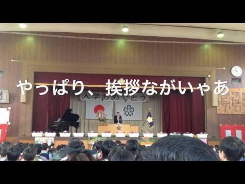 不動の上志津小学校入学式 PTA会長 山口俊幸挨拶!!今日で引退!!
