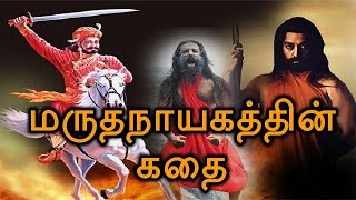 Marudhanayagam story revealed | மருதநாயகம் வரலாறு | BioScope