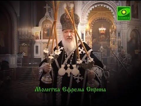 Молитва Ефрема Сирина. Читает Святейший Патриарх Московский и всея Руси Кирилл