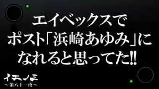 西川貴教のイエノミ!!~第八十一夜~ゲスト:misonoその2
